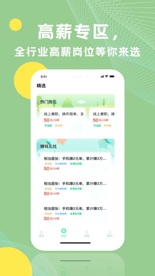 青桔招聘app官方客户端图片1
