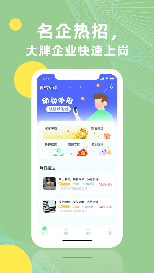 青桔招聘app官方客户端图3: