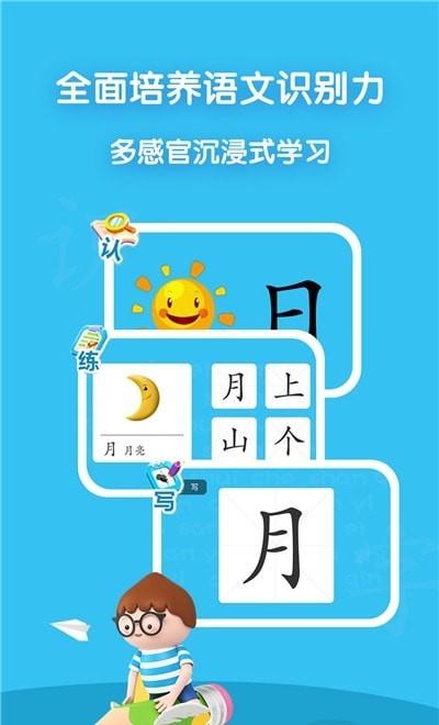 企蒙识字App官方版图片1
