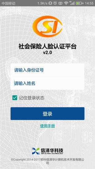 60岁认证app手机最新版2021图片1