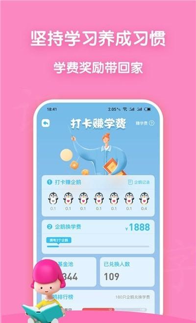 企蒙识字App官方版图3: