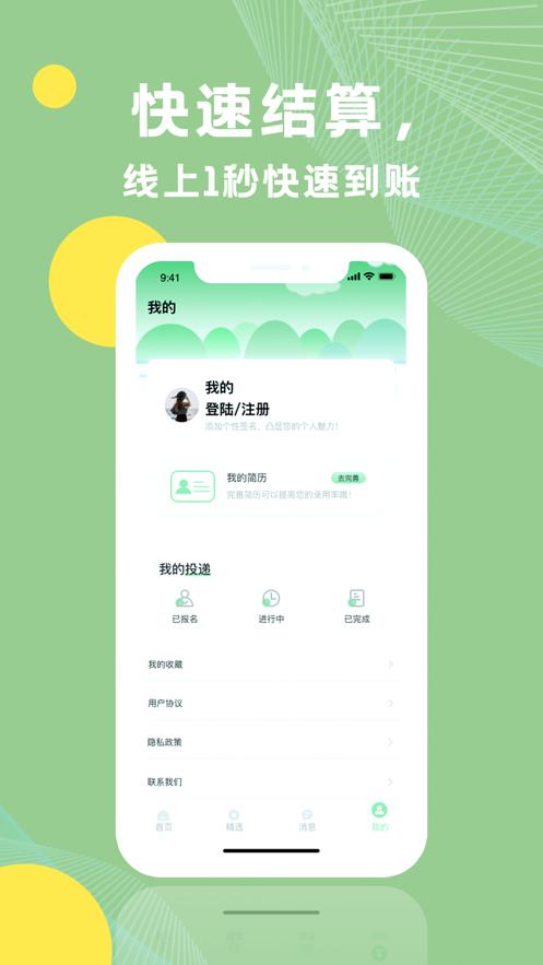 青桔招聘app官方客户端图1: