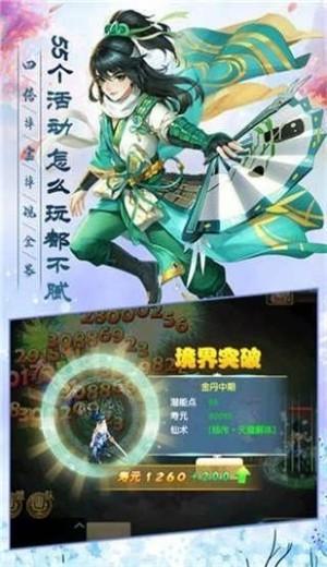 诸世修仙之剑来手游官方最新版图2: