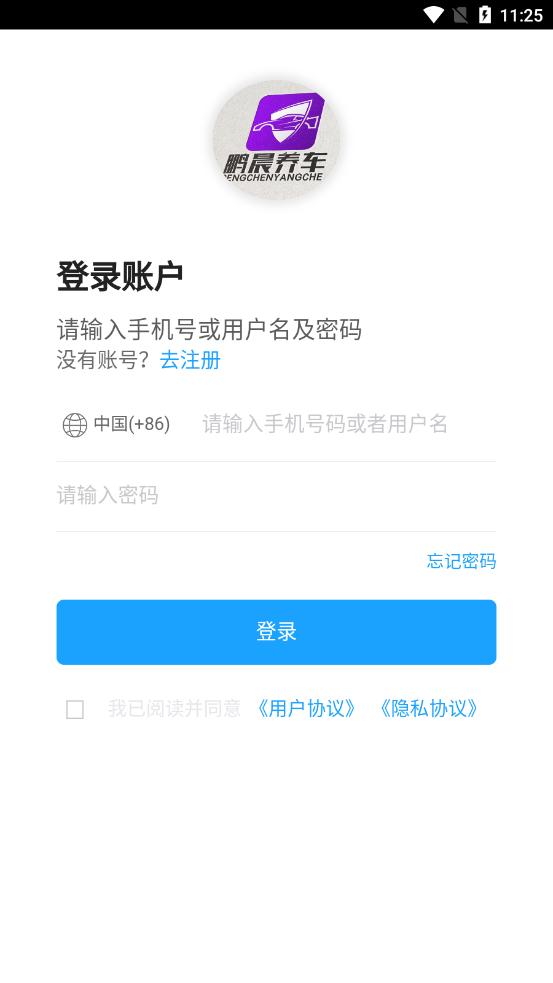 鹏晨养车APP最新版图1: