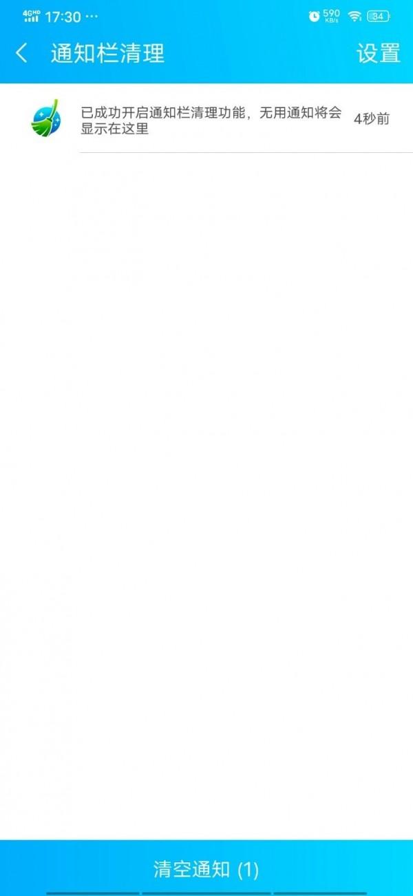 越豹优化大师App软件客户端图2: