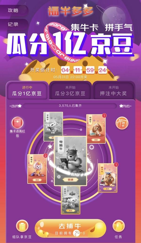 京东app618福牛多多集卡活动官方版图4: