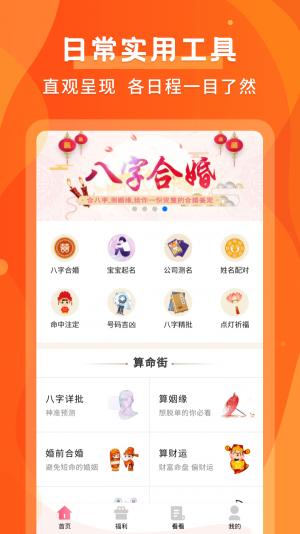 默契运势App图2