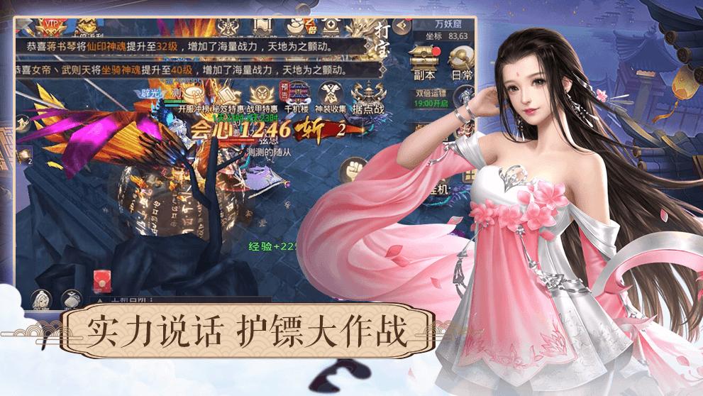 一剑斩仙之一梦万古手游官方最新版图1:
