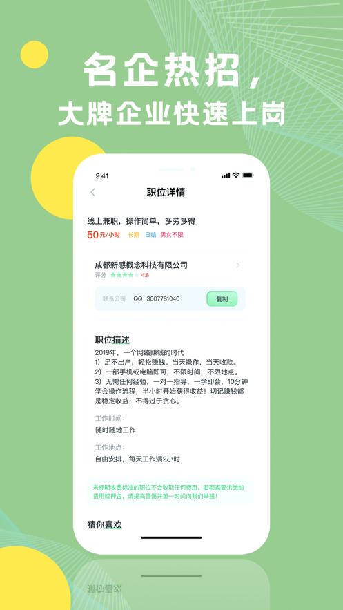 青桔招聘app官方客户端图2: