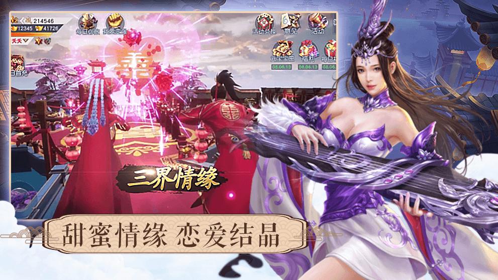 一剑斩仙之一梦万古手游官方最新版图3: