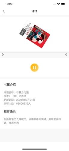 悠悠读书app官方版图1: