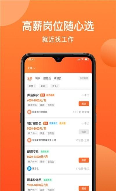 牛人找活app官方版图4: