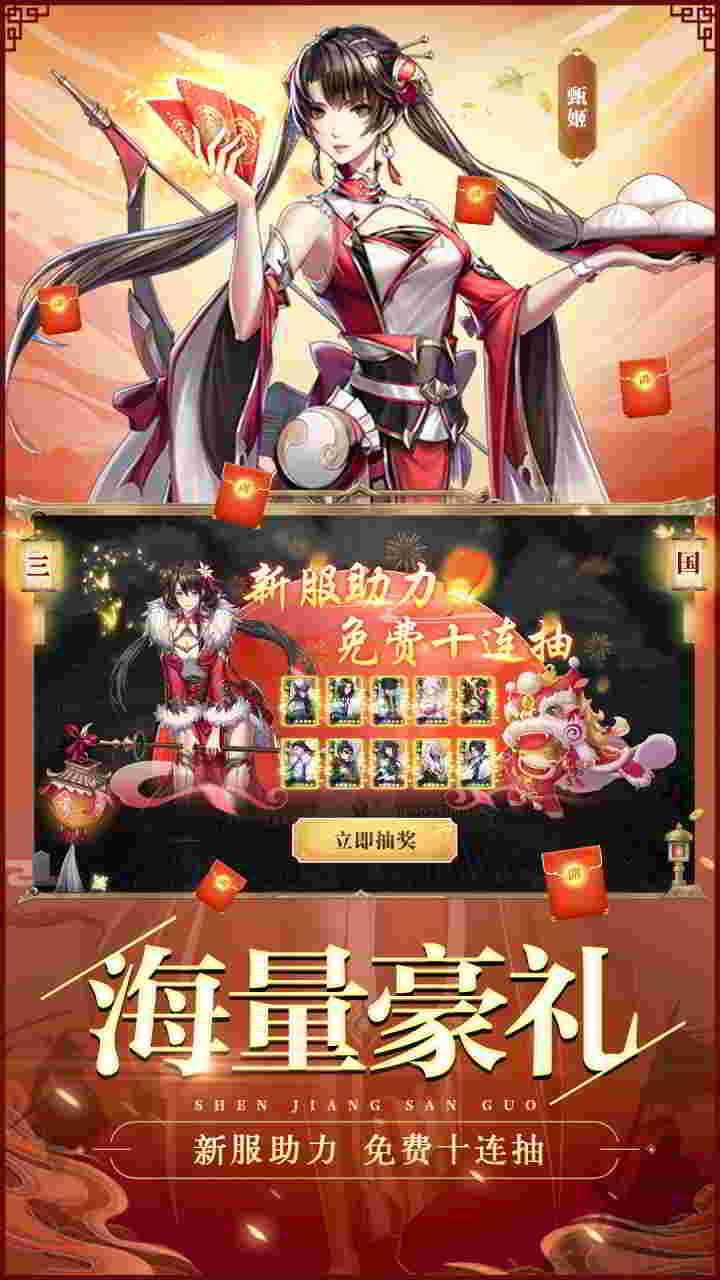群龙三国传手游官方最新版图2: