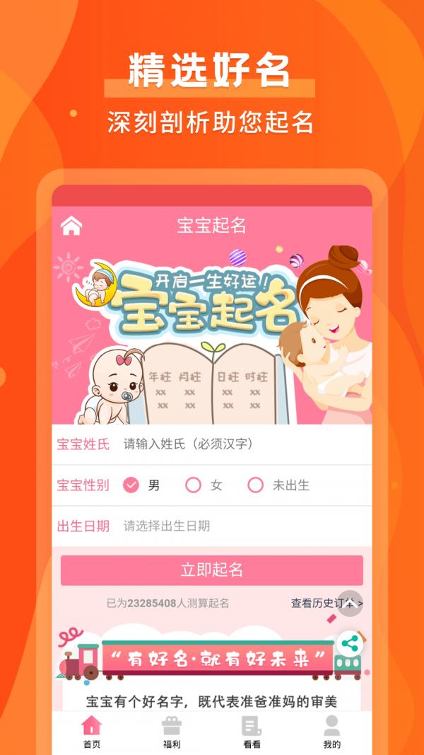 默契运势App官方版图3: