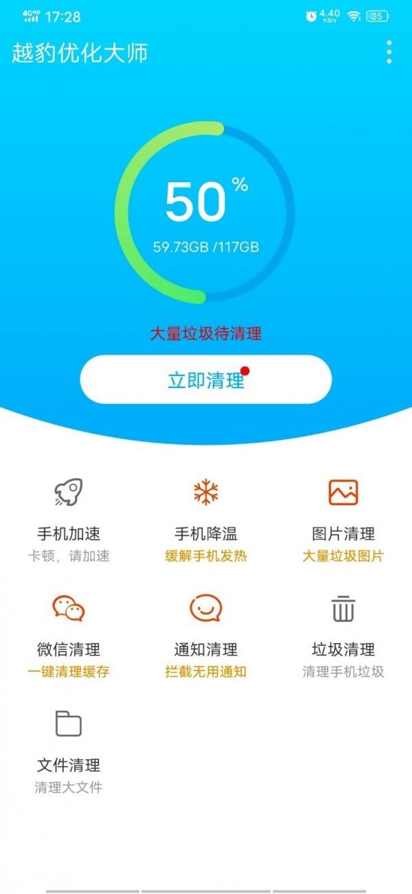 越豹优化大师App软件客户端图3: