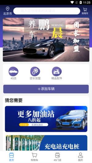 鹏晨养车APP图2