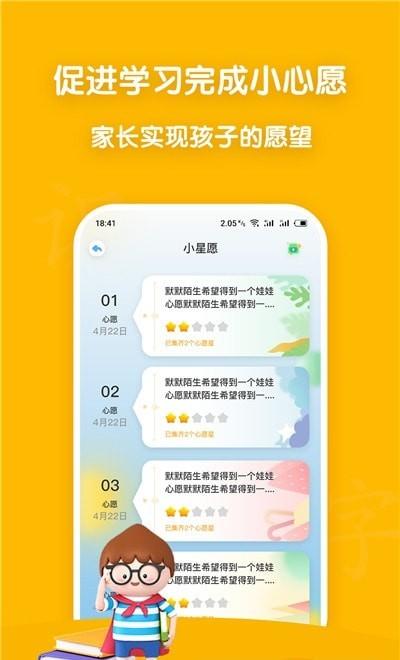 企蒙识字App官方版图1: