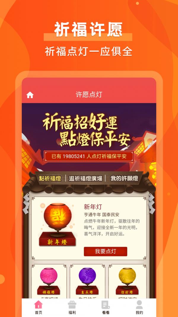 默契运势App官方版图1: