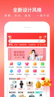 京东app618福牛多多集卡活动官方版图2:
