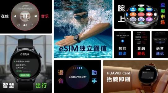 华为watch3鸿蒙系统正式版图4:
