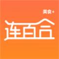 连百合美食+app
