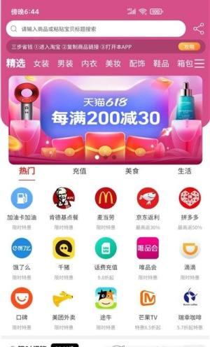 惠享购物APP官方版图片1