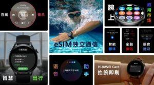 华为watch3鸿蒙系统2.0正式版图4