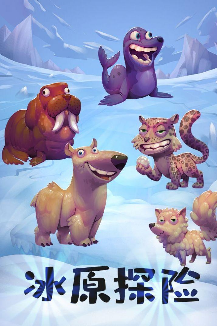 动物大都会动物冒险游戏手机版安卓版图1: