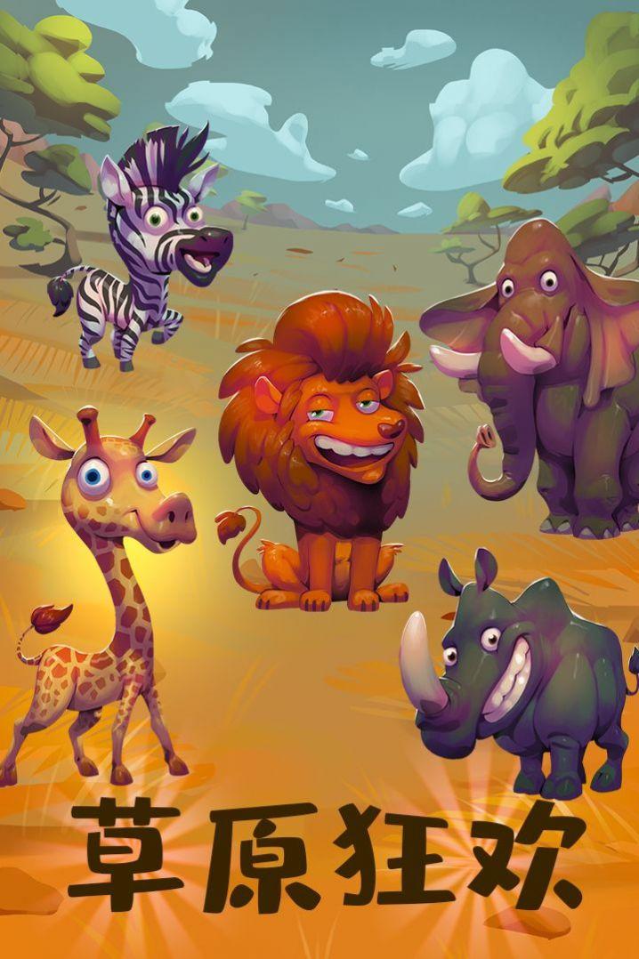 动物大都会动物冒险游戏手机版安卓版图3: