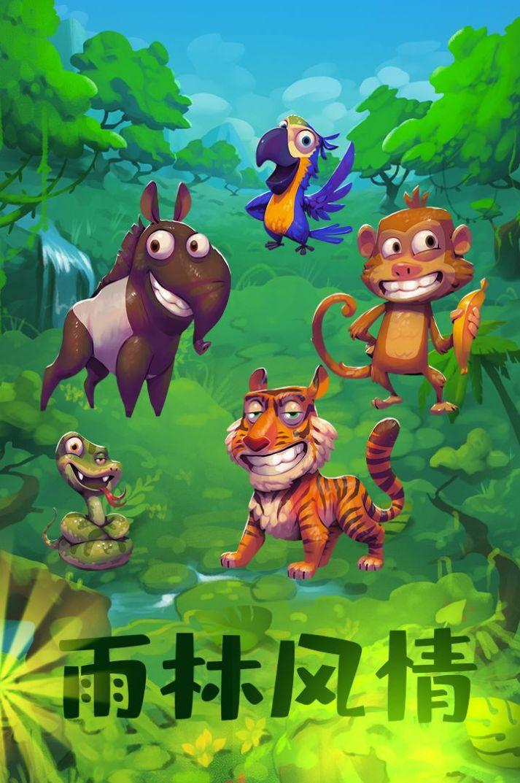 动物大都会动物冒险游戏手机版安卓版图2: