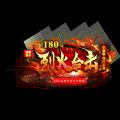 天火蓝羽传奇手游官方最新版 v0.1