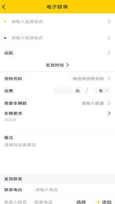 华为DriveMINI app图2