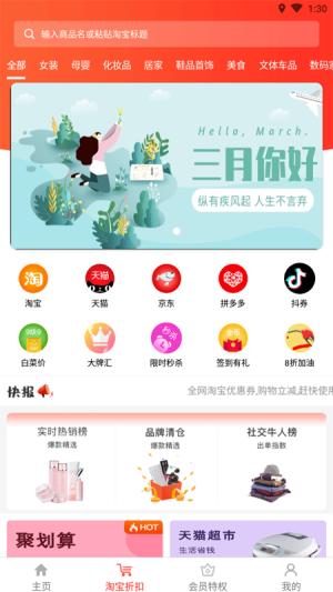 惠购万佳app图4