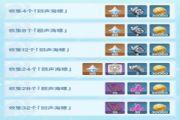 原神海螺回叙第二天位置分布图:海螺回叙第二天位置坐标大全[多图]