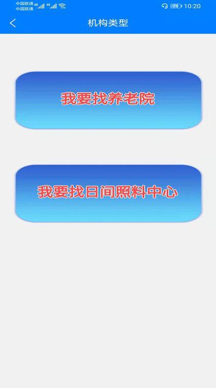 开封智慧养老APP安卓版图2: