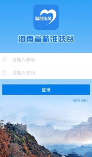 河南扶贫信息网图2