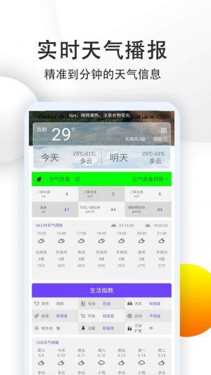 15日准点天气预报APP手机版图片1
