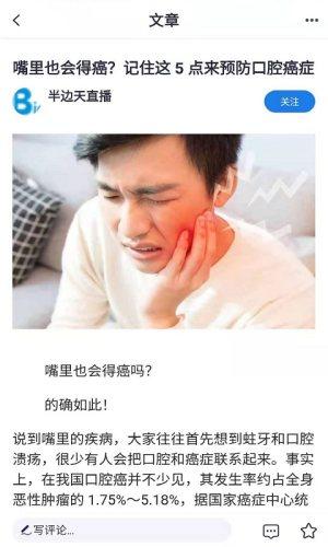 武汉半边天医疗APP官方下载图片1