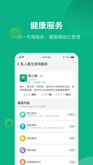 健康遂宁App官方版图片1