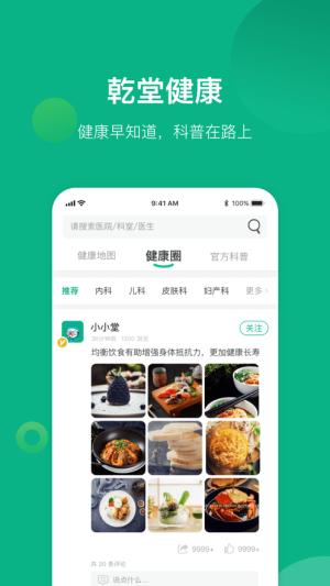 健康遂宁App图2
