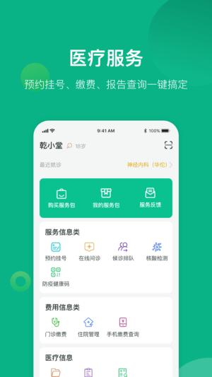 健康遂宁App图3