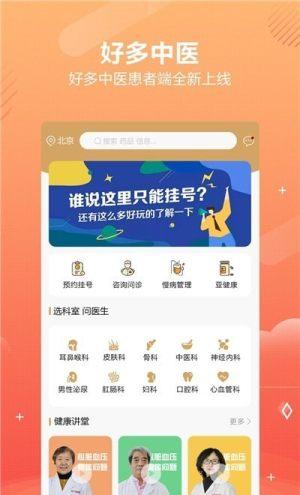 好多中医App官方版图片1