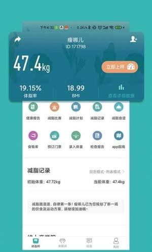 瘦哪儿App图3