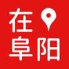 在阜阳App