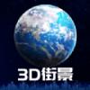 3D卫星街景地图app