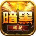 暗黑崛起勇者大陆手游官方安卓版 v8.1.5