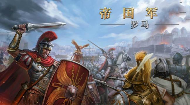 帝国军团罗马破解版专区