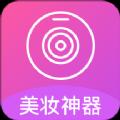 自拍美颜相机王App