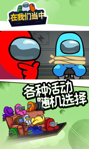 在我们当中中文版最新版联机版图片1