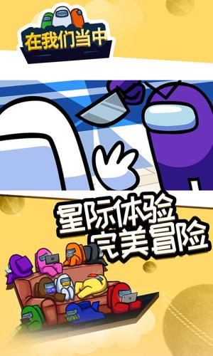 在我们当中中文版图2